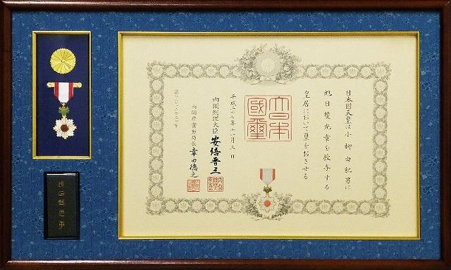 chiba_koyanagi_1.jpg